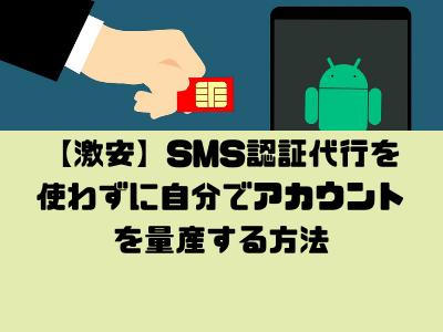 【激安】SMS認証代行を使わずに自分でアカウントを量産する方法