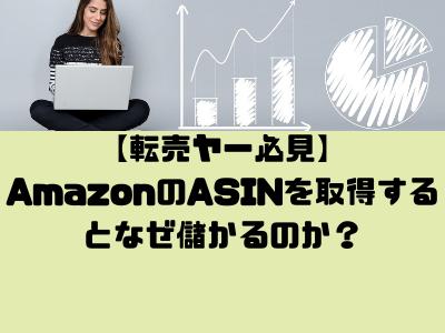 【転売ヤー必見】AmazonのASINを取得するとなぜ儲かるのか?