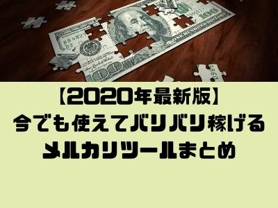 【2021年最新版】今でも使えてバリバリ稼げるメルカリツールまとめ