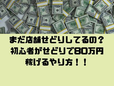 まだ店舗せどりしてるの?初心者がせどりで80万円稼げるやり方!!