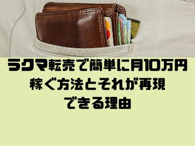 ラクマ転売で簡単に月10万円稼ぐ方法とそれが再現できる理由
