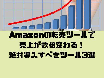 Amazonの転売ツールで売上が数倍変わる!絶対導入すべきツール3選